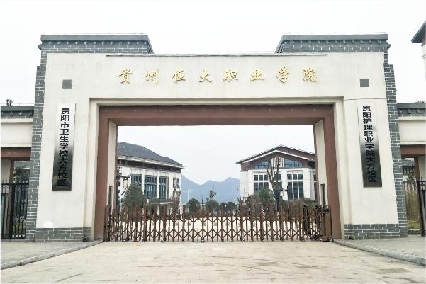 贵州恒大职业技术学院空气能热泵热水系统