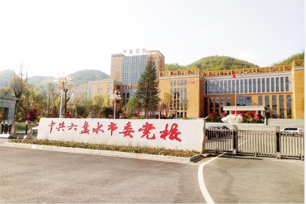 贵州六盘水市市委党校空气能热泵热水工程